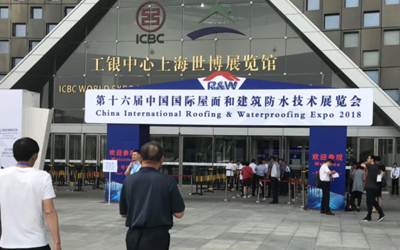 2018年上海防水展会