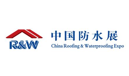 参展程序——2018上海防水展会