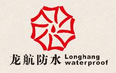 龙航防水品牌logo图片