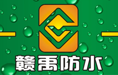 赣禹防水品牌logo图片