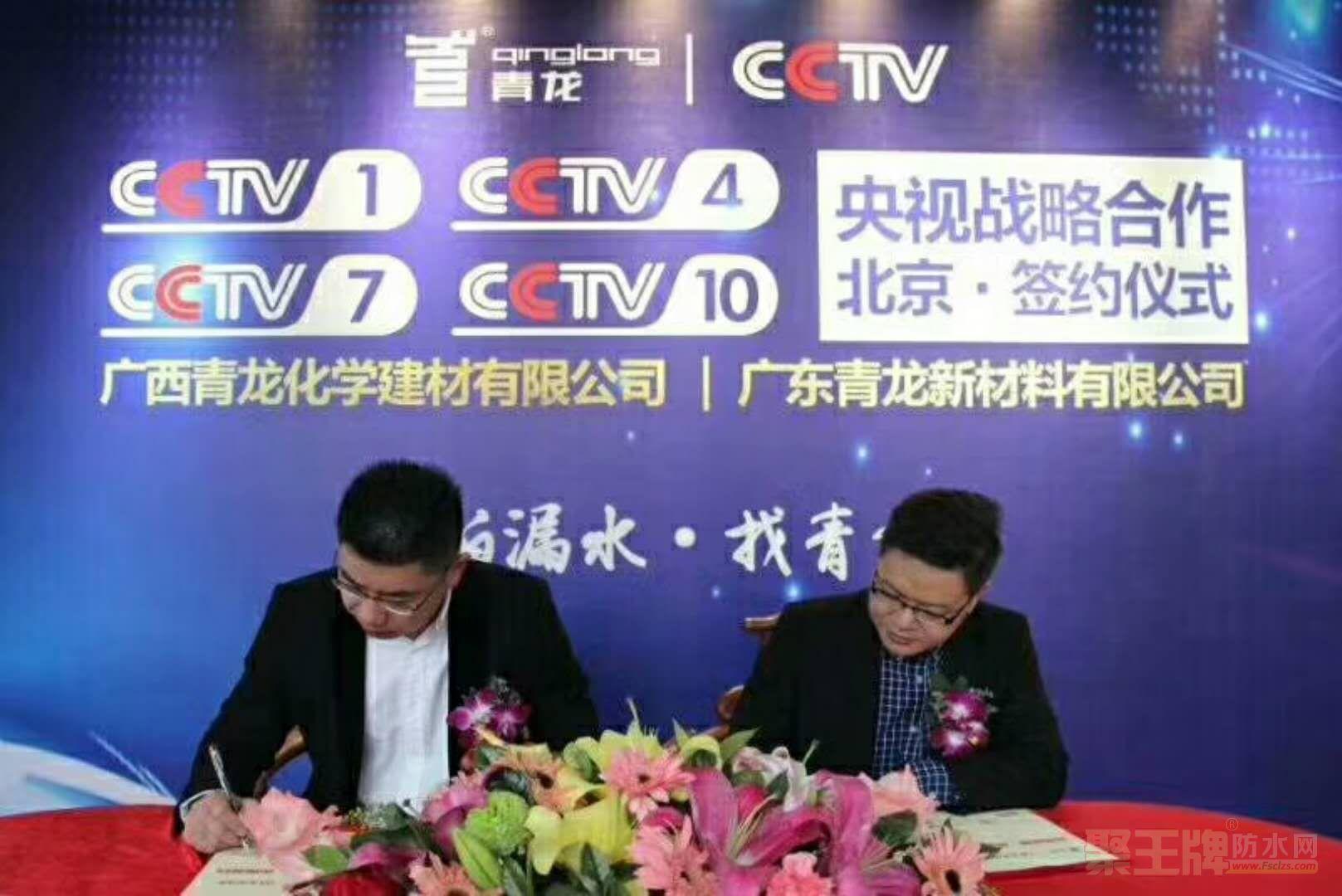青龙防水品牌店面形象CCTV1、4/7/10广告签约