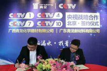 CCTV1、4/7/10广告签约