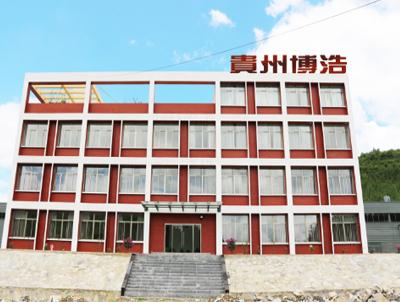 贵州博浩防水建材有限公司企业形象图片logo