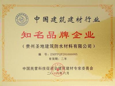 贵州圣地建筑防水材料有限公司企业形象图片logo