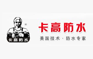 卡高防水品牌logo图片