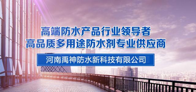 河南禹神防水新科技有限公司banner手机版