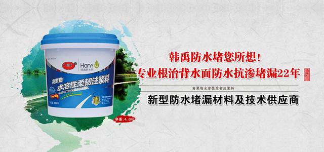 河南禹神防水新科技有限公司