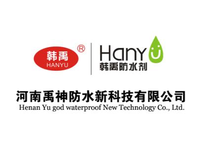 河南禹神防水新科技有限公司企业形象图片logo