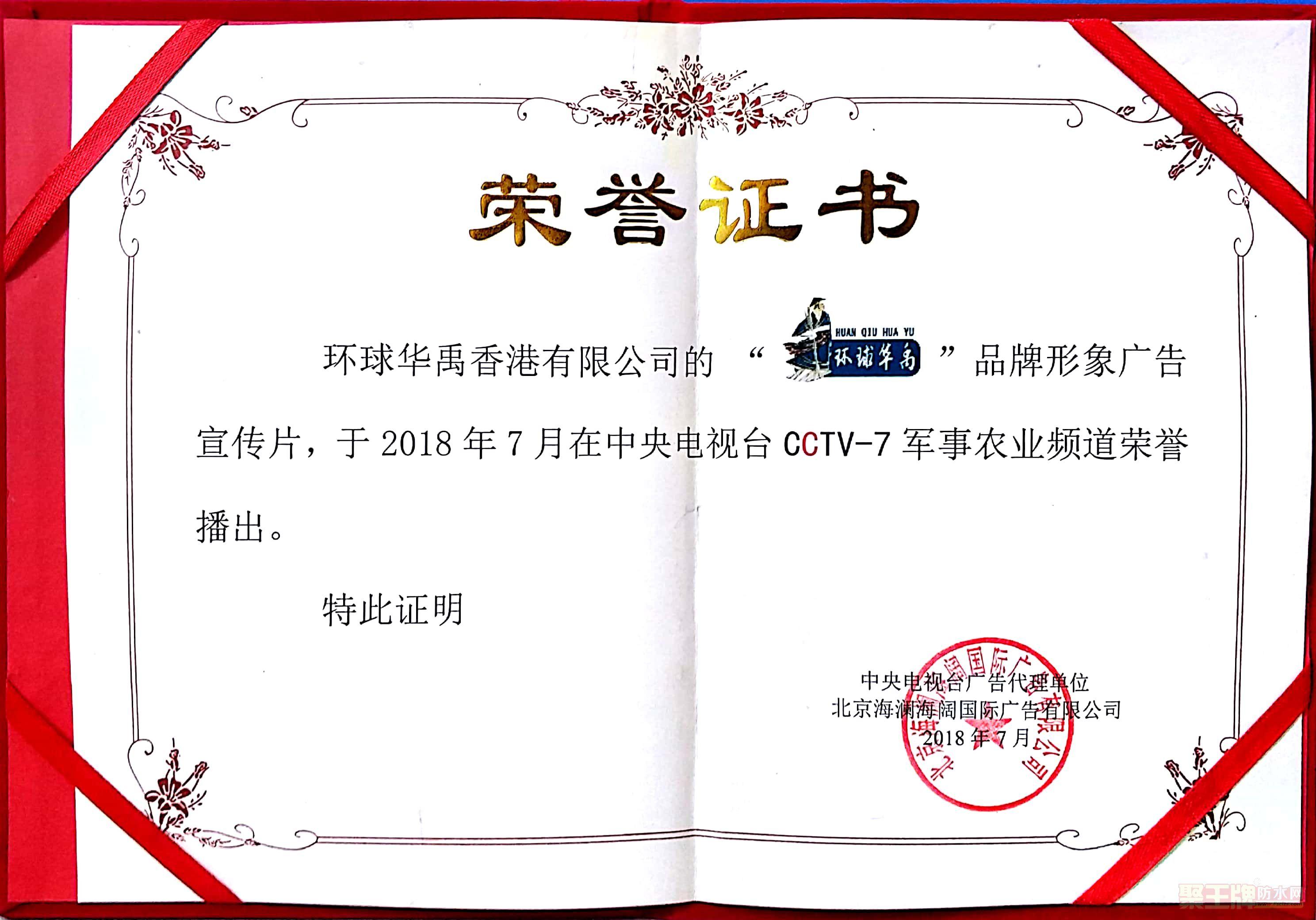 环球华禹防水品牌店面形象CCTV推广品牌