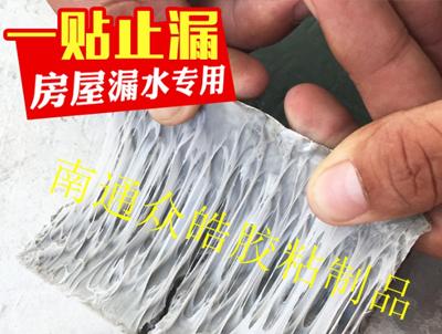 定制超粘丁基防水胶带