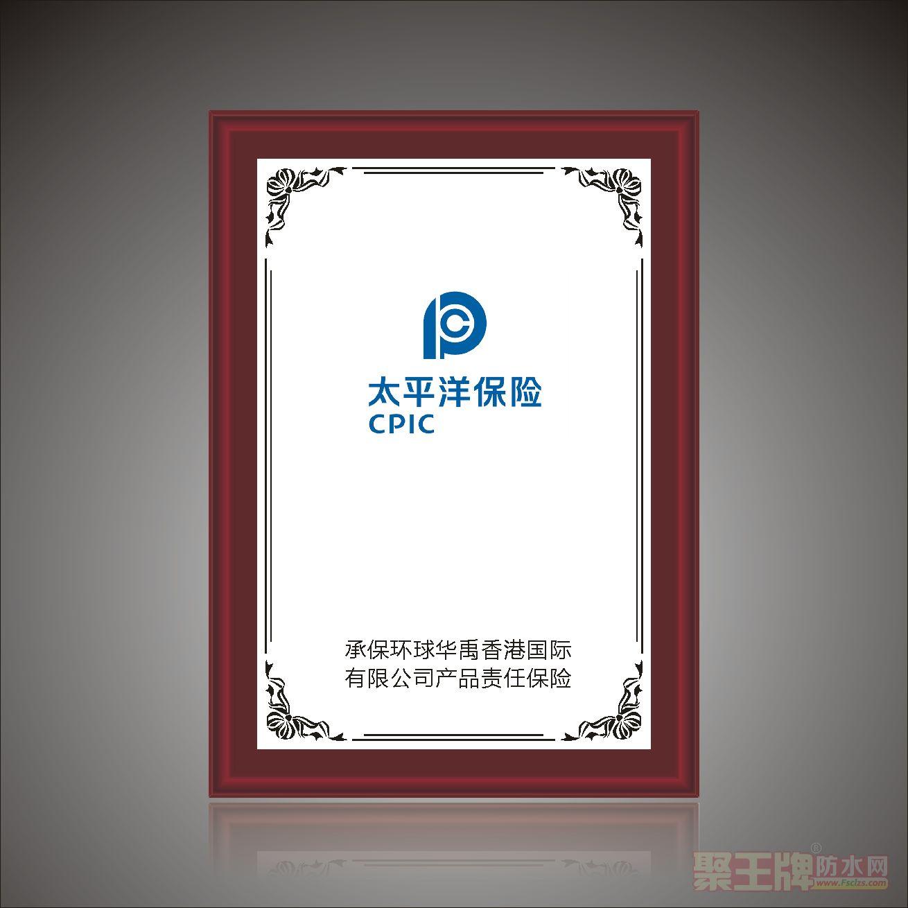 太平洋保险认证