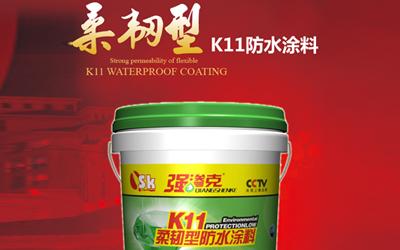 强渗克防水柔韧型k11防水涂料