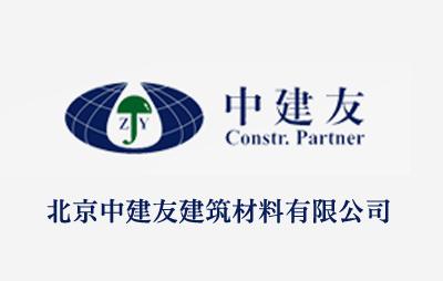 中建友防水品牌logo图片