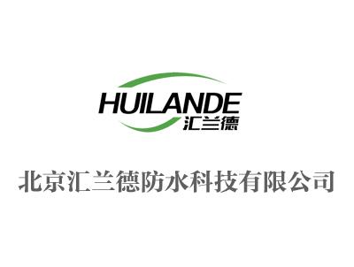北京汇兰德防水科技有限公司企业形象图片logo