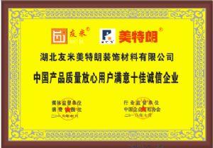 有米,美特朗,中国产品质量放心用户满意十佳诚信企业证书