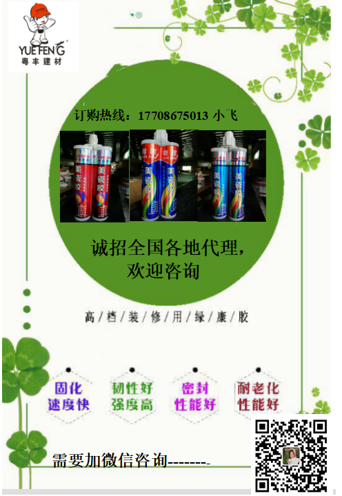 中国粤建防水十大品牌-招商加盟销量火爆热销中