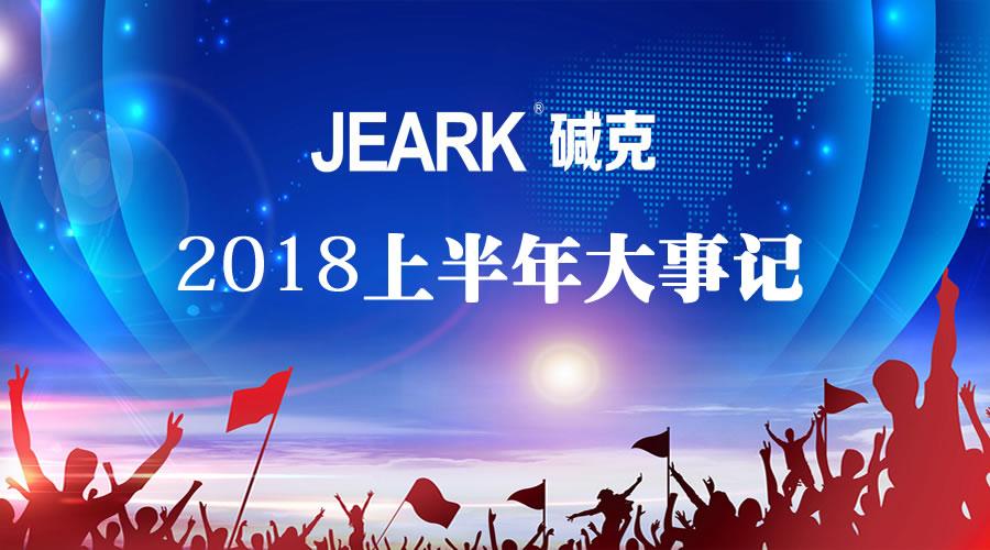 碱克瓷砖背胶2018上半年大事记 全方位发展 布局海外市场