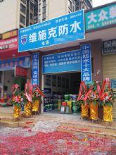 广西桂林维施克防水材料店