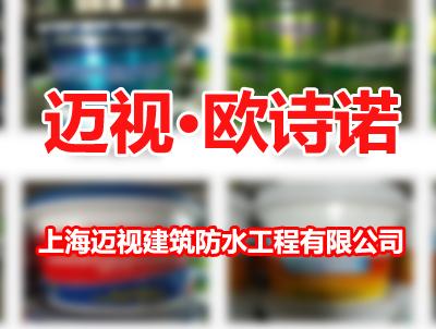 上海迈视建筑防水工程有限公司入住聚王牌,谱写招商财富新篇章。