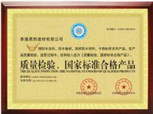 质量检验、国家标准合格产品