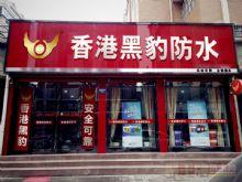香港黑豹建材有限公司