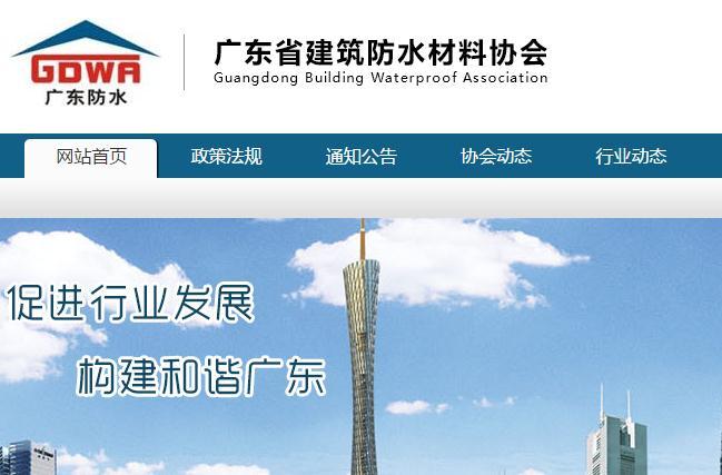广东省建筑防水材料协会网站截图