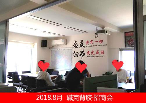 代理商介绍朋友加盟!碱克瓷砖背胶8月份招商培训举行!