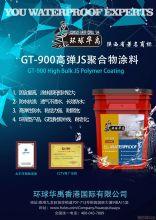 高弹900JS聚合物防水