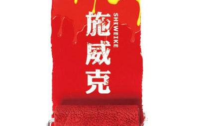 施威克(中国)防水材料