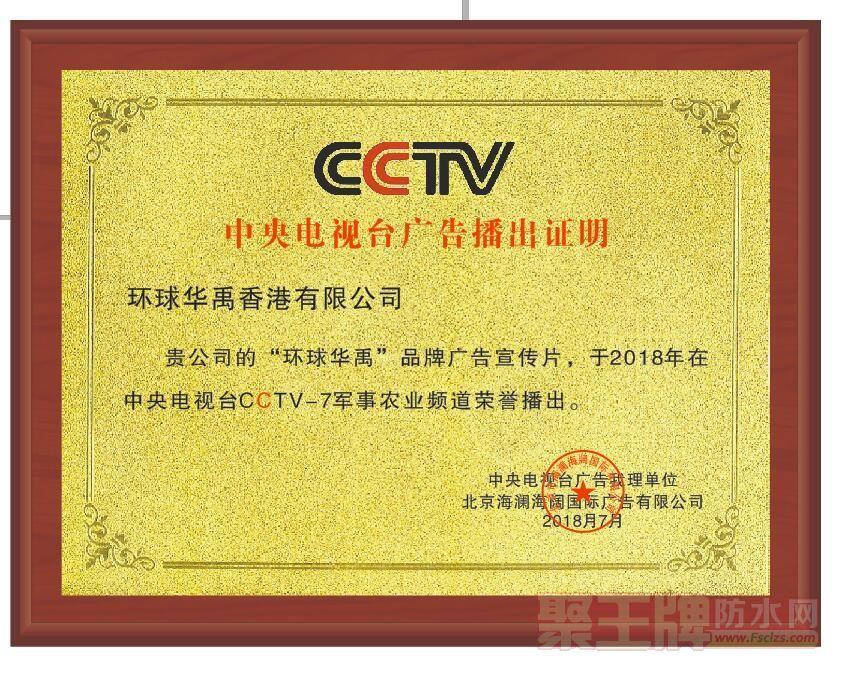环球华禹防水品牌店面形象CCTV
