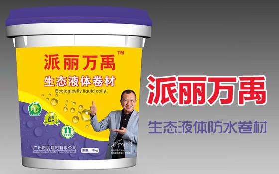 派丽液体卷材:生态液体卷材防水效果怎么样?是一种什么材料?