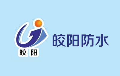 皎阳防水品牌logo图片