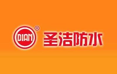 圣洁防水品牌logo图片