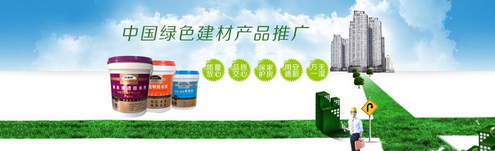 广州安德斯防水建材有限公司banner