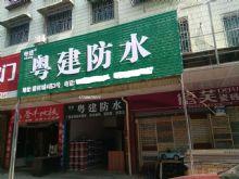 粤建形象专卖店