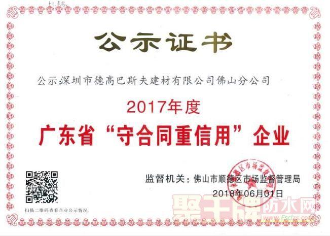 """德高巴斯夫防水品牌店面形象2017年度广东省""""守合同重信用""""企业"""