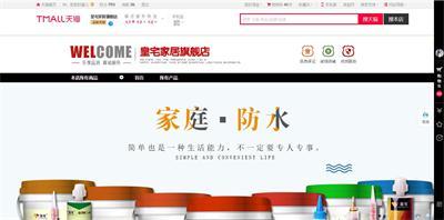皇宅防水官网网站截图