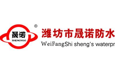晟诺防水品牌logo图片