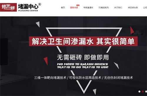 修艺修防水官网网站截图