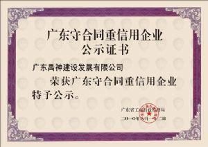 禹能防水广东守合同重信用企业公示证书