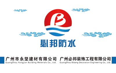 必邦防水,瓷砖胶华南区招商