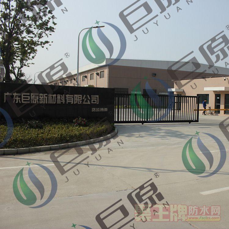 巨原防水品牌店面形象厂区大门