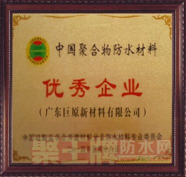 中国聚合物防水材料企业