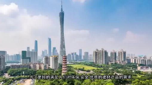 广州爱迪斯建筑材料有限公司宣传片