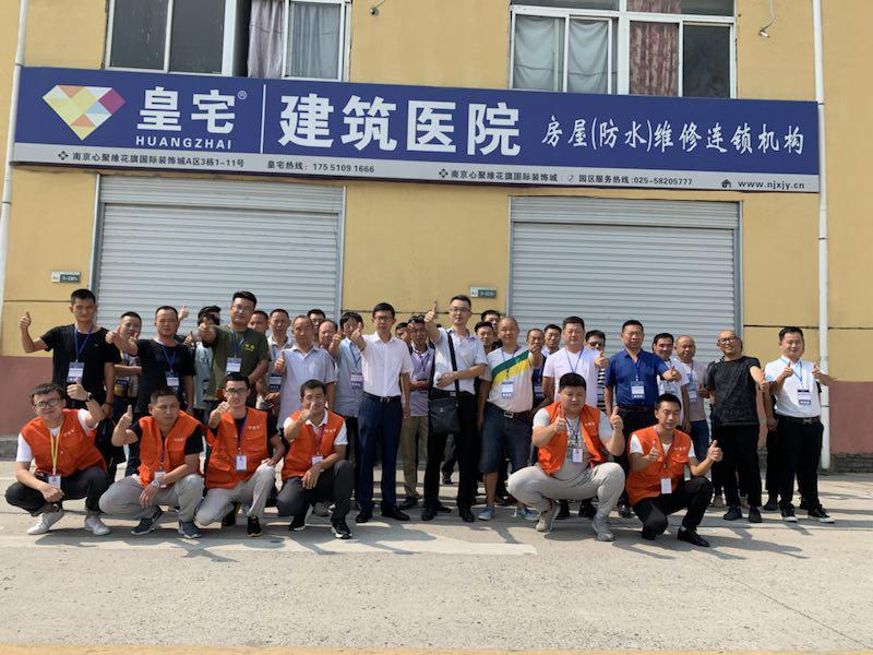 第五届皇宅建筑医院建筑修缮市场运营交流课