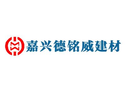 嘉兴德铭威建材科技有限公司企业形象图片logo