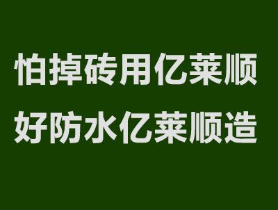 广州亿莱顺建材有限公司