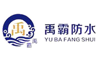 禹霸防水品牌logo图片