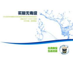 生态池漆在饮用水池防水防腐蚀系统中的作用机理