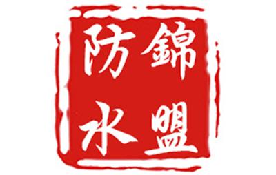 锦盟防水品牌logo图片